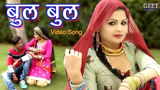 Sahun Khan बुल बुल (Full Video Song) Satpal Chanchal || Sahjadi dancer  || New Mewati Song 2021