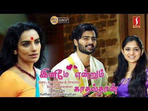 new-release-tamil-full-movie-2019-|-inemay-endrum-kadhaldhan-|-shweta-menon-|exclusive-movie-2019-hd