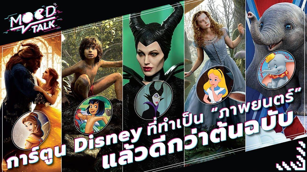 การ์ตูน Disney ที่ทำเป็นภาพยนตร์แล้วดีกว่าต้นฉบับ | Mood Talk