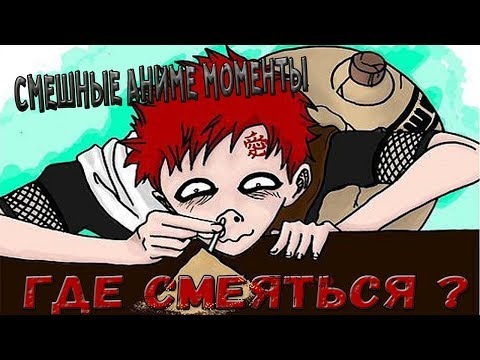 Funny Anime Moments(СМЕШНЫЕ АНИМЕ МОМЕНТЫ)