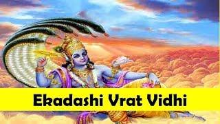Ekadashi Vrat Vidhi in Hindi  - एकादशी व्रत विधि   Ekadashi Vrat 2017