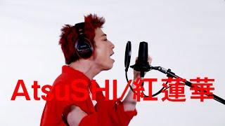 YouTube動画:鬼滅の刃 OP 【紅蓮華 (Gurenge)】(Kimetsu no Yaiba OP ) コスプレでOPを実写化してみた!DemonSlayer Cosplay