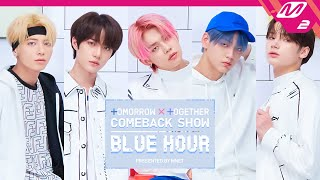 (Full) TOMORROW X TOGETHER Comeback Show : Blue Hour | 투모로우바이투게더 컴백쇼 (ENG SUB)
