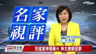 20171130 名家視評 平秀琳 民進黨神壇著火 神主牌變惡夢