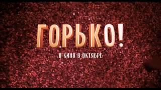 «Горько!» 2013 Новая комедия онлайн тизер