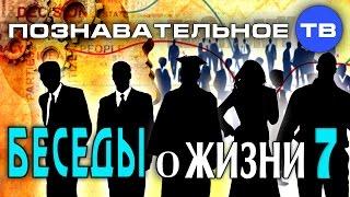 Беседы о жизни 7 (Познавательное ТВ, Михаил Величко)