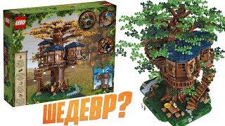 ДОМ НА ДЕРЕВЕ ЗА 200 ДОЛЛАРОВ? НОВИНКА LEGO IDEAS