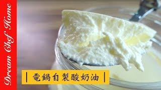 【夢幻廚房在我家】原來用電鍋自製酸奶油這麼簡單! DIY Sour Cream 起司蛋糕 墨西哥餅醬 莎莎醬 材料