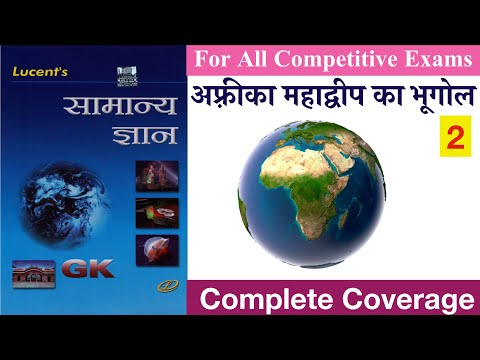World geography Important questions of Africa Continent  in hindi