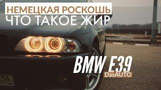 BMW E39 2.5 тест-драйв.  Разгон, Цена БМВ е39 2003