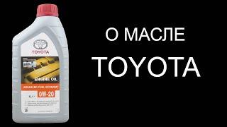 Toyota Engine oil 0W 20 Advanced Fuel Economy - Лабораторный анализ, обзор, комментарии. Ойл Клуб.
