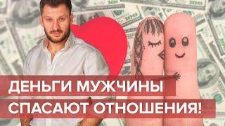 Почему женщинам нужен мужчина с деньгами? Деньги в отношениях.