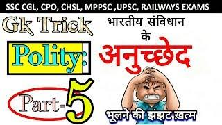 Indian Constitution Artical trick |anucched trick | samvidhan ke Anuched trick