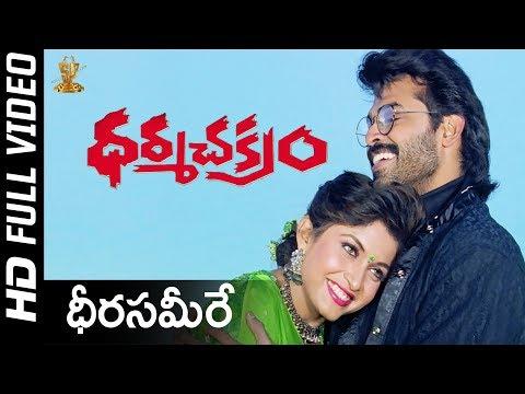 Dheera Sammere Full HD Video Song   Dharma Chakram Movie   Venkatesh,RamyaKrishna Suresh Productions