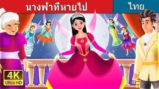 นางฟ้าที่หายไป  | นิทานก่อนนอน | Thai Fairy Tales