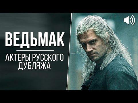 «Ведьмак» (2019) - Актеры русского дубляжа // Кто озвучил Ведьмака на Netflix?