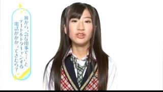 AKB48 1/48 アイドルと」恋したら・・・。 UMD 特典映像 KISS顔 告白 石...