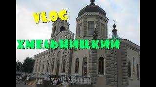 видео Сайты Хмельницкого