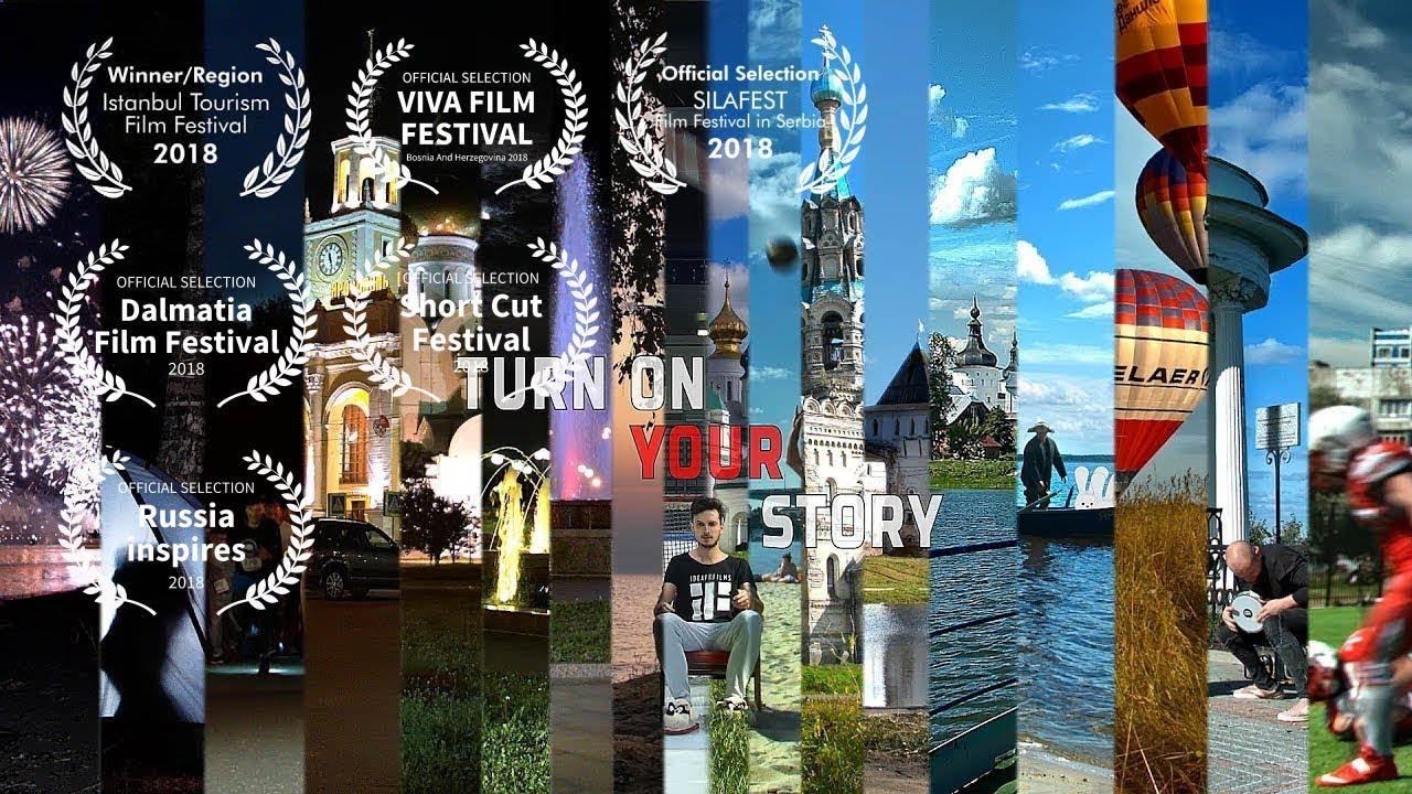 TURN ON YOUR STORY | Yaroslavl Region (Включи свою историю | Ярославская область)