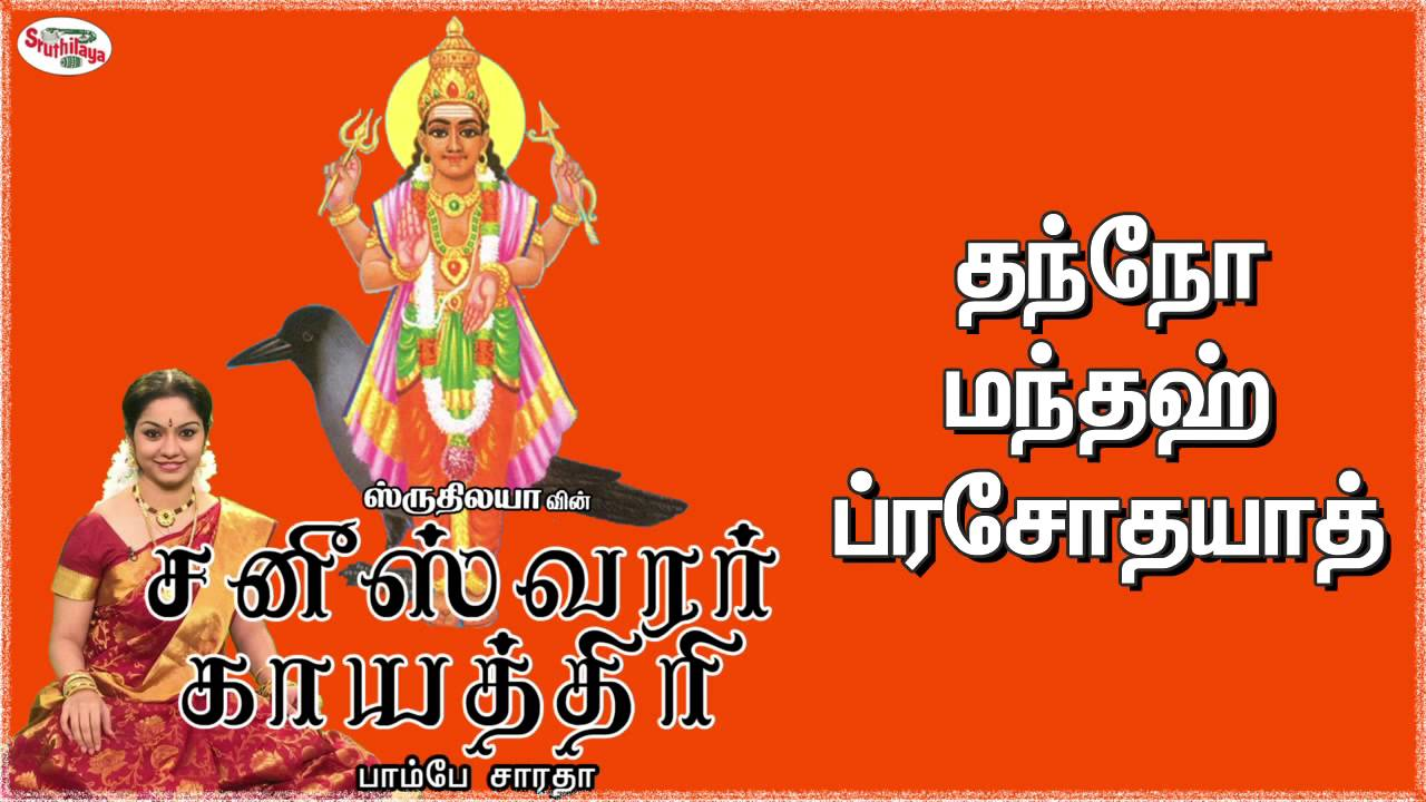Saniswara Gayatri Mantra With Tamil Lyrics Sung by Bombay Saradha