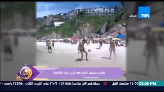 عسل أبيض - فيديو يجذب رواد التواصل الإجتماعي لكلب يلعب الكرة على الشاطئ مع مجموعة من الشباب