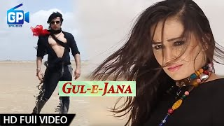 Download Pashto New Hd Film Songs 2017 | Khamoshay Khabary Okray - Gul e Jana Movie Ful Songs |Ariyan Khan MP3 song and Music Video