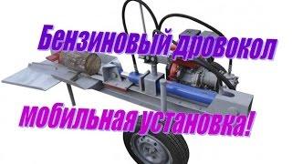 Дровакол, экономичная бензиновая установка!/Simple Cheap Petrol cleaver