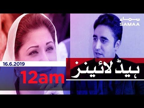 Samaa Headlines - 12AM -16 June 2019