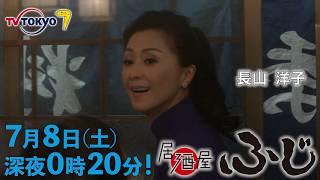 【毎週土曜日 深夜0時20分放送】 テレ東京 土曜ドラマ24「居酒屋ふじ」 ...