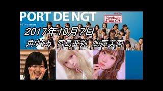 """ナビゲーター:関谷""""ARARE""""明子さん FMPORT HP↓ 《NGT48情報》 12月6日 ..."""