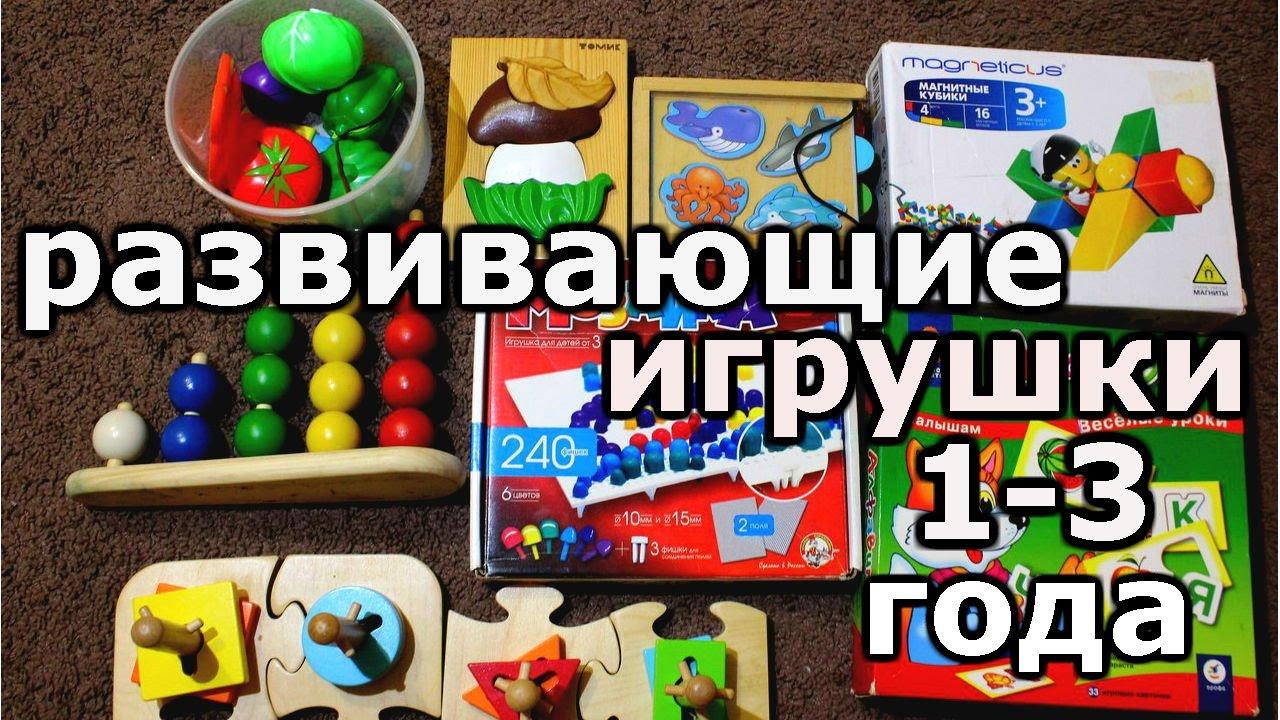 Развивающие игрушки год