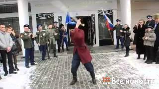 Павел Неприков. Фланкировка на казачьей свадьбе в Нижнем Тагиле