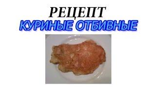 Куриные отбивные РЕЦЕПТ