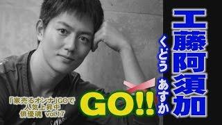 俳優魂 工藤阿須加 「家売るオンナ」Go!! vol.17 Youtubeで生きがいが見...