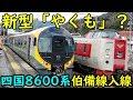 【ネタ列車の旅】JR四国8600系が伯備線に入線 新型「やくも」を疑似体験【1902特番9…