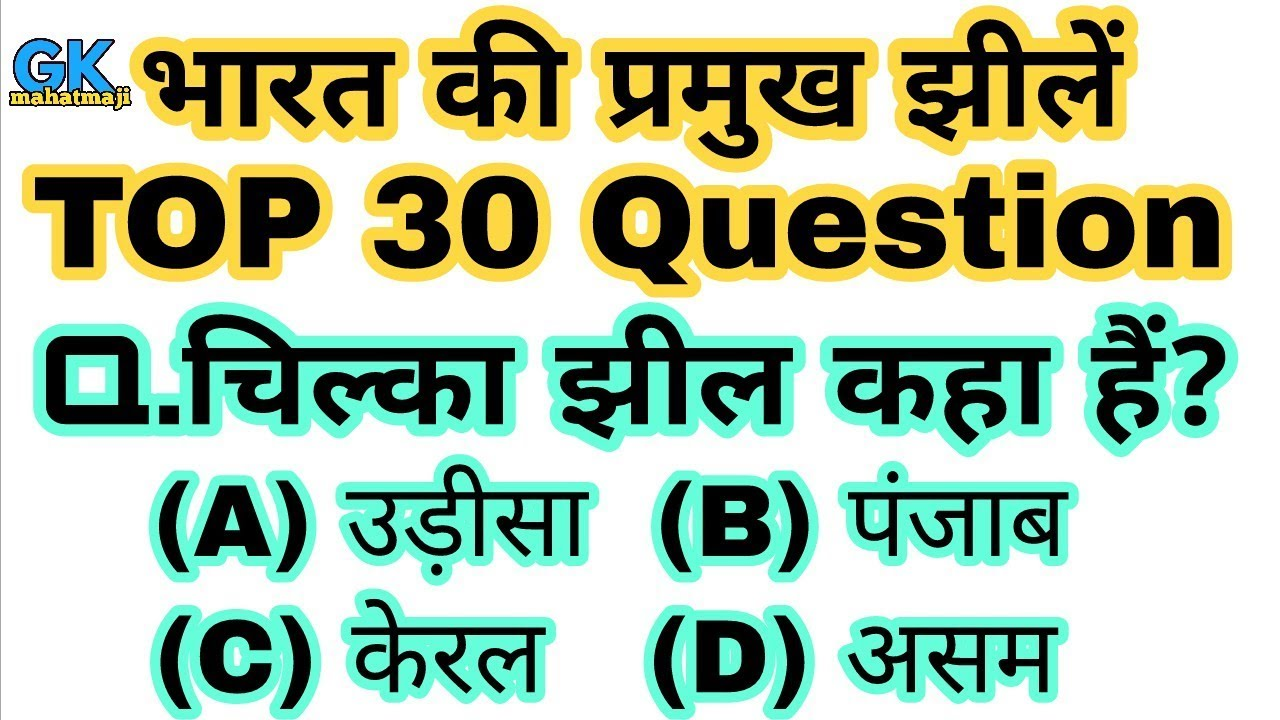 Download भारत की प्रमुख झीलें   Most important Lakes of india   Static gk   gk for ssc, railway