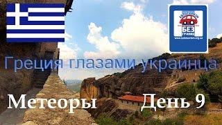 Греция глазами украинца. День 9. Метеоры. Meteora Greece(Этот видео отчёт о путешествии на машине из Украины в Грецию с клубом автотуристов