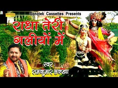 राधा तेरी गलियों में | Ramkumar Lakkha | Biggest Hit Radha Krishna Bhajan | Sonotek Bhakti