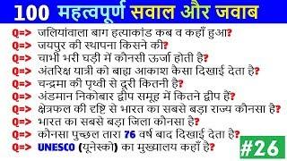 100 India GK in Hindi || Hindi GK Questions Answers || India Exam GK Quiz in Hindi | Part-26