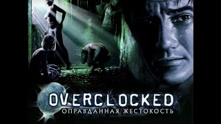 Overclocked: Оправданная жестокость. Глава 1