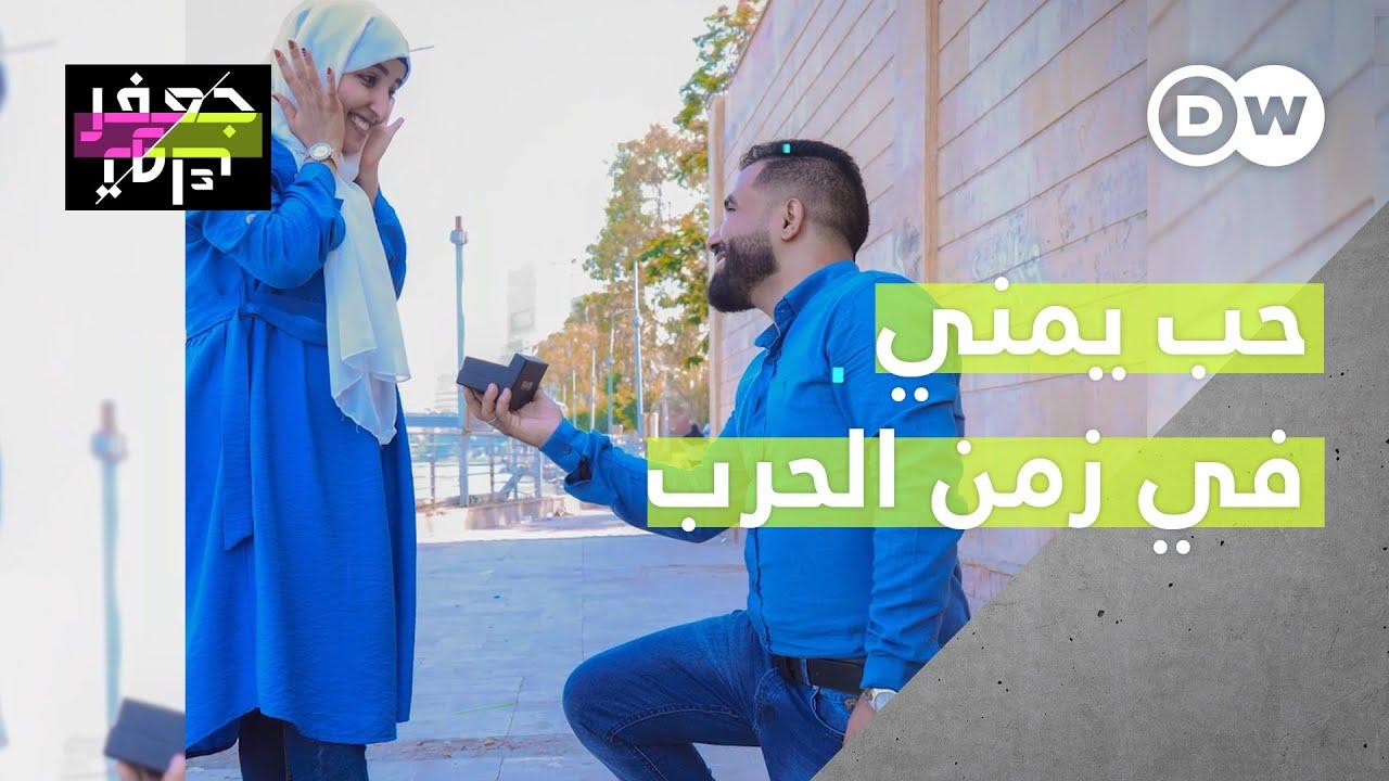 يمنيان احتفلا وعبرا عن حبهما على الفيسبوك... بدل 👍🏽 و ❤️واجها الشتائم و التحريض!
