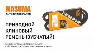Обзор: Клиновый зубчатый ремень MASUMA