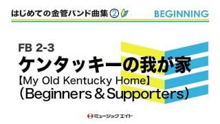 【FB2-3】はじめての金管バンド曲集Vol.2 【ケンタッキーの我が家】 ミ...