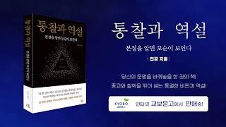 [신간안내] 통찰과 역설(천공 지음, 마음서재)