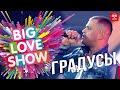 Градусы Быть одной Big Love Show 2019 mp3