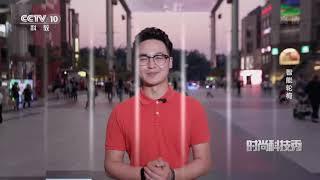 《时尚科技秀》 20200405 11:50| CCTV科教