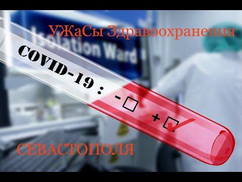 УЖАСЫ Здравоохранения Севастополя. Коронавирус. 👑 🦠
