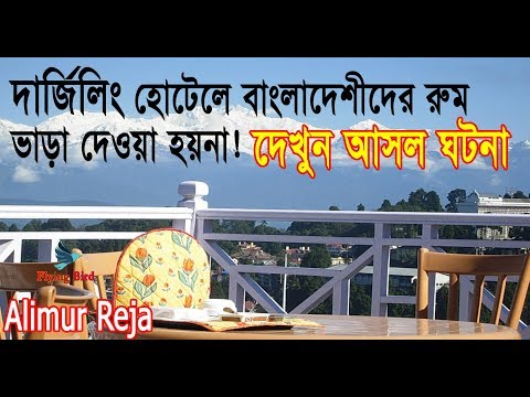 darjeeling-hotels-for-the-bangladeshi-tourist-|-alimur-reja-|