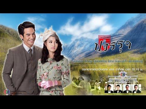 สุภาพบุรุษจุฑาเทพ คุณชายปวรรุจ ตอนที่ 1/6 [TV3 Official]