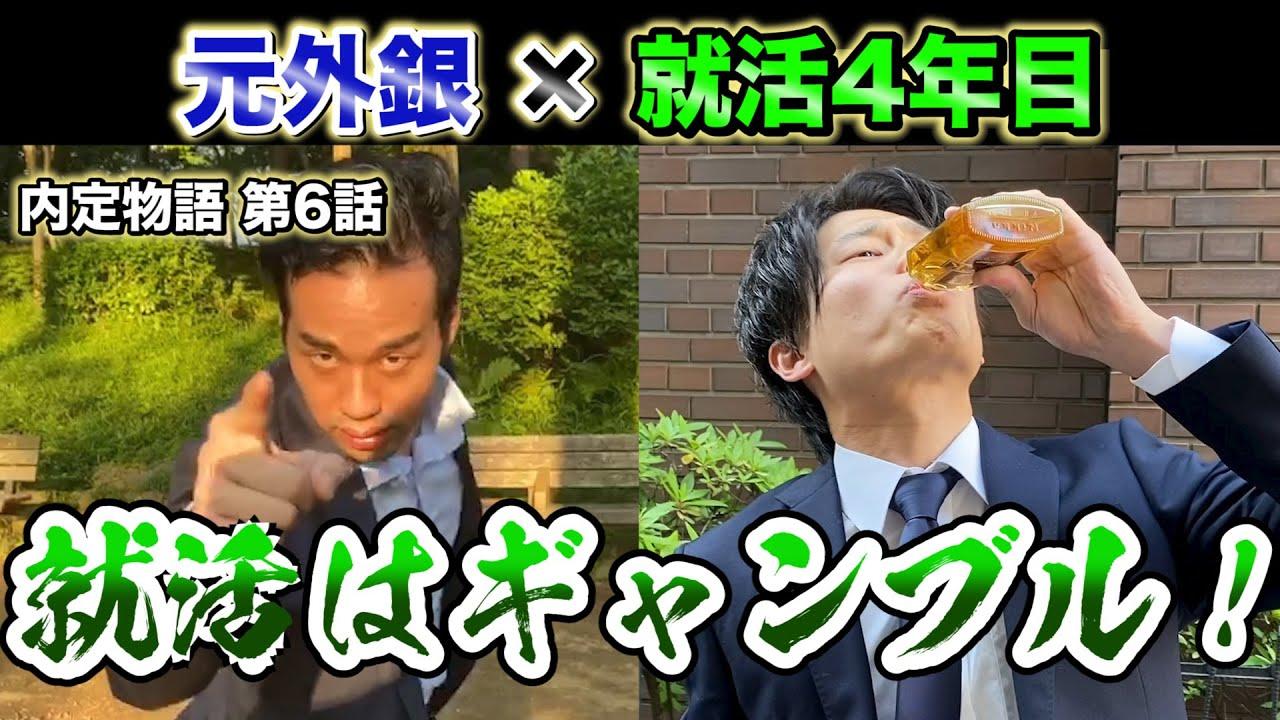【内定物語】第⑥話「楽しめ!就活はギャンブルだ!!」
